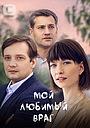Серіал «Мій коханий ворог» (2020)