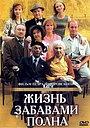 Фильм «Жизнь забавами полна» (2002)