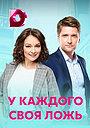 Сериал «У каждого своя ложь» (2020)