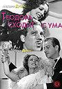 Фільм «Теодора божеволіє» (1936)