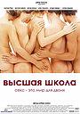 Фильм «Высшая школа» (2003)