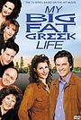 Серіал «Моя большая греческая жизнь» (2003)