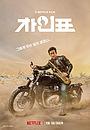 Фільм «Что случилось с господином Чха?» (2021)