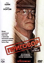Фильм «Приговор» (2003)