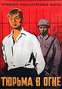 Фільм «Тюрьма в огне» (1958)