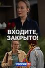 Сериал «Входите! Закрыто!» (2020)