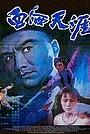 Фільм «Кровопролитие на краю мира» (1988)