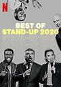Фильм «Лучший стендап 2020 года» (2020)