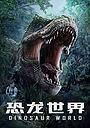 Фільм «Мир динозавров» (2020)