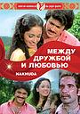 Фільм «Между дружбой и любовью» (1981)