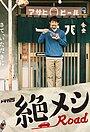 Сериал «Zetsumeshi Road» (2020)