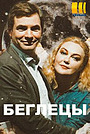 Серіал «Беглецы» (2021 – ...)