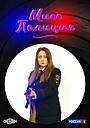 Серіал «Мисс Полиция» (2020)