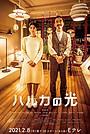 Сериал «Haruka no Hikari» (2021)