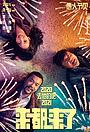Фильм «Все сюда» (2021)
