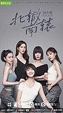 Сериал «Bei Che Nan Yuan»