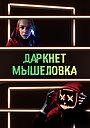 Сериал «Даркнет. Мышеловка» (2020 – ...)