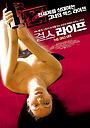 Фильм «История одной девушки» (2003)