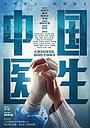Фильм «Китайские врачи»