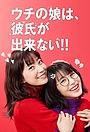 Серіал «Uchi no musume wa, kareshi ga dekinai!» (2021 – ...)