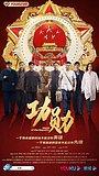 Серіал «Gong Xun»