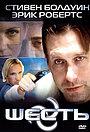 Фильм «Шесть» (2004)