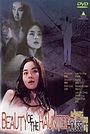 Фільм «Красавица из дома с привидениями» (1998)