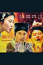 Фільм «Liao zhai zhi yan she» (1995)