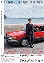 Фильм «Сядь за руль моей машины» (2021)