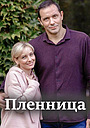 Сериал «Пленница» (2021)