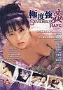 Фільм «Жестоко изнасилованные» (1998)