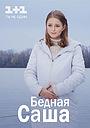 Сериал «Бедная Саша» (2021)