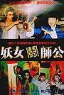 Фільм «Yao nu dou shi gong» (1991)