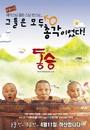 Фильм «Маленький монах» (2002)