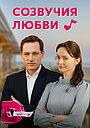 Серіал «Созвучия любви» (2021)