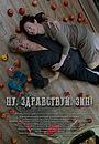 Фильм «Ну, здравствуй, Зин» (2021)