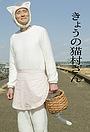 Сериал «Kyô no Nekomura-san» (2020)
