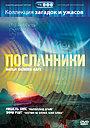 Фильм «Посланники» (2004)