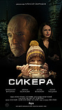 Фильм «СИКЕРА» (2021)