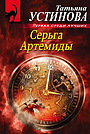 Сериал «Серьга Артемиды» (2021)