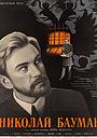 Фільм «Микола Бауман» (1967)