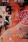 Фільм «Man long: Man tai siu lui» (1994)