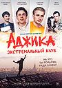 Фільм ««Аджика». Экстремальный клуб» (2021)