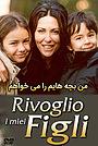 Фільм «Все ради моих детей» (2004)