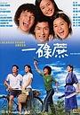 Фільм «Всего один взгляд» (2002)