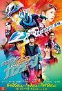 Сериал «Chosoku Parahero Gandine» (2021)