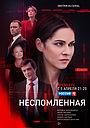 Серіал «Несломленная» (2021)