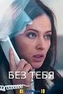 Сериал «Без тебя» (2021 – ...)
