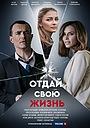 Серіал «Отдай свою жизнь» (2020)