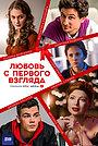 Серіал «Любовь с первого взгляда» (2021)